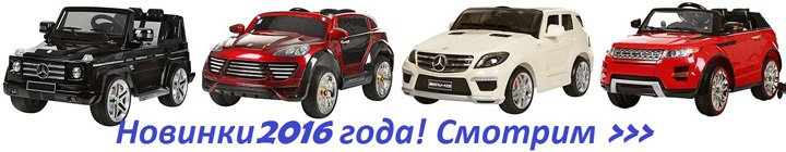 продажа детских электромобилей